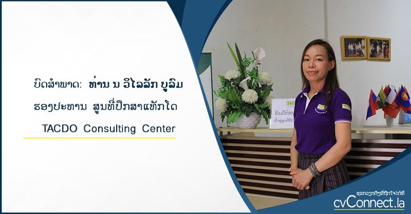 ບົດສຳພາດ ທ່ານ ນ ວິໄລລັກ ບູລົມ ຮອງປະທານສູນທີ່ປຶກສາແທັກໂດ TACDO Consulting Center - cvConnect Find Jobs in Laos