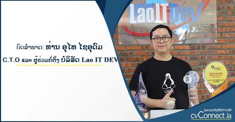 cvConnect.la - ບົດສໍາພາດ: ທ່ານ ອຸໄທ ໄຊອຸດົມ  C.T.O  ແລະ ເປັນຜູ້ຮ່ວມກໍ່ຕັ້ງ ບໍລິສັດ ລາວໄອທີພັດທະນາ ຈໍາກັດ ຫຼື Lao IT Dev Co., Ltd