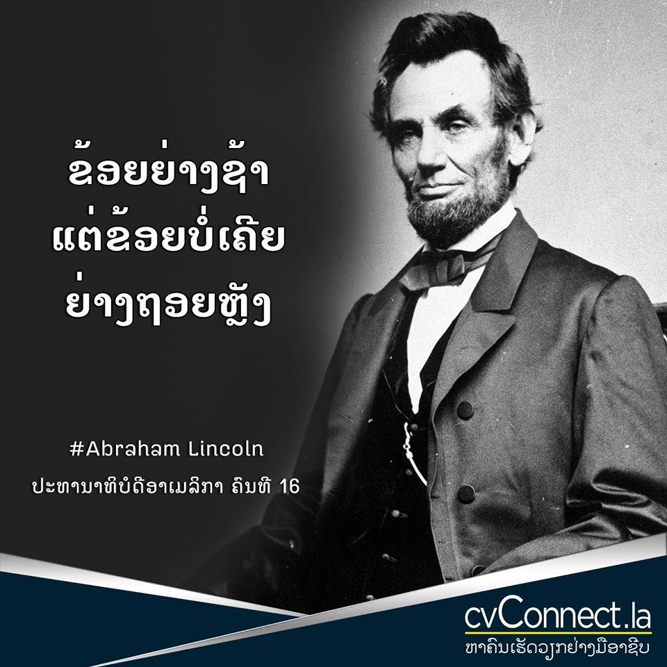 cvConnect.la - ຂ້ອຍຢ່າງຊ້າແຕ່ຂ້ອຍບໍ່ເຄີຍຢ່າງຖອຍຫຼັງ - Abraham Lincoln ປະທານາທິບໍດີອາເມລິກາຄົນທີ 16