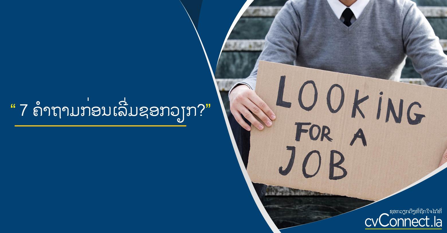 7 ຄໍາຖາມກ່ອນເລີ່ມຊອກວຽກ - cvConnect Find Jobs in Laos