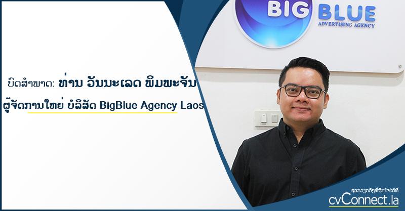 ບົດສໍາພາດ: ທ່ານ ວັນນະເລດ ພິມພະຈັນ ຜູ້ຈັດການ ບໍລິສັດ BigBlue Agency Laos - cvConnect Find Jobs in Laos