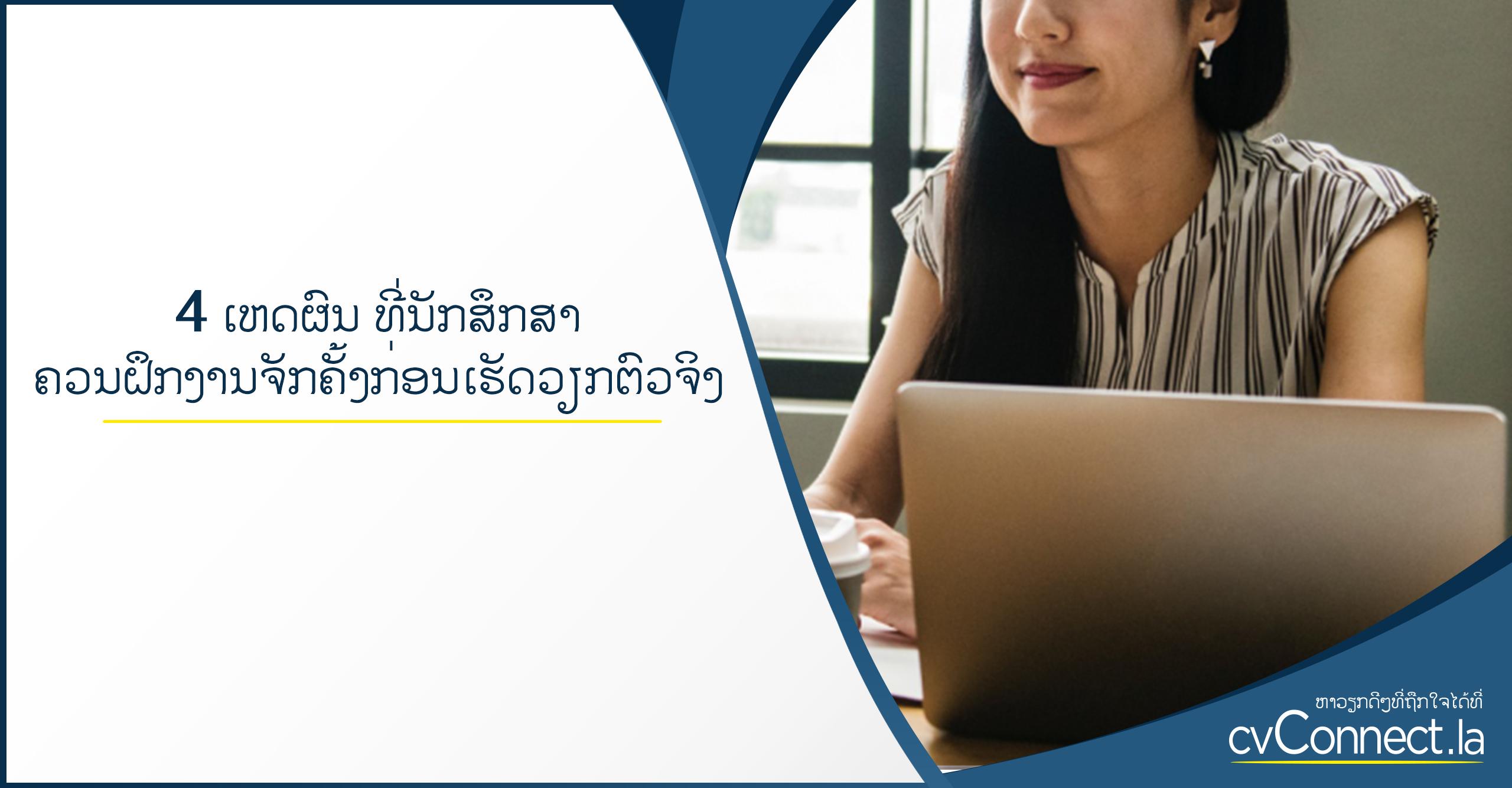4 ເຫດຜົນ ທີ່ນັກສຶກສາຄວນຝຶກງານຈັກຄັ້ງກ່ອນເຮັດວຽກຕົວຈິງ - cvConnect Find Jobs in Laos