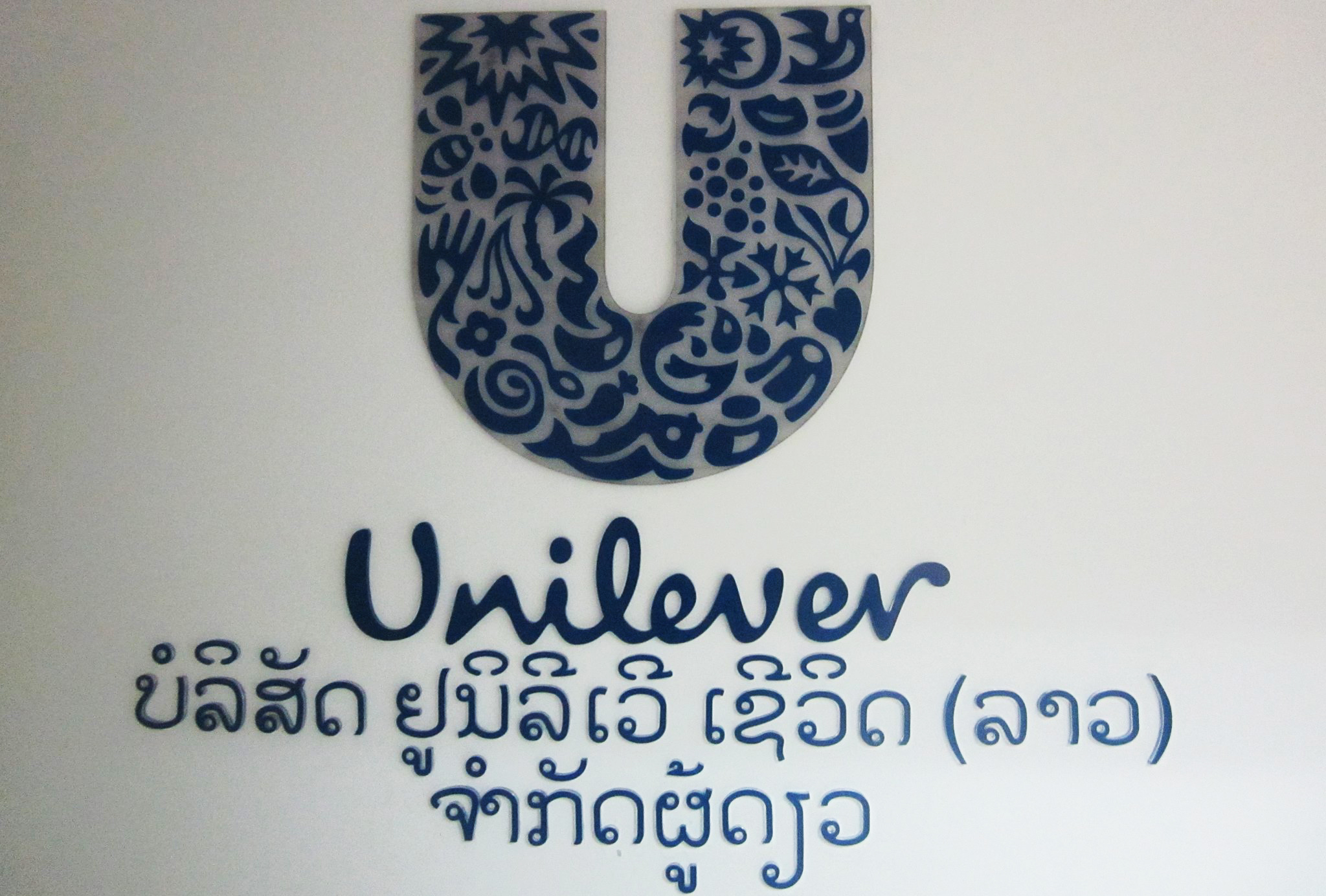 ຢູລິນີເວີ Unilever Services Laos(Sole) Co.,ltd