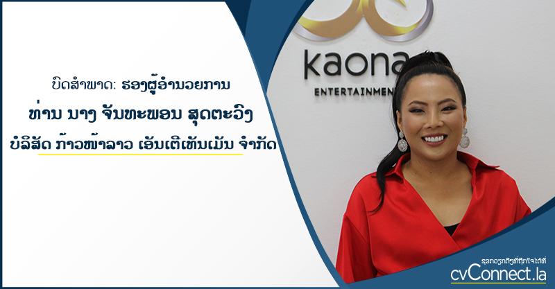 ບົດສໍາພາດ: ທ່ານ ນາງ ຈັນທະພອນ ສຸດຕະວົງ ຮອງຜູ້ອໍານວຍການ ບໍລິສັດ ກ້າວໜ້າ ເອັນເຕີເທັນເມັນ ຈໍາກັດ - cvConnect Find Jobs in Laos