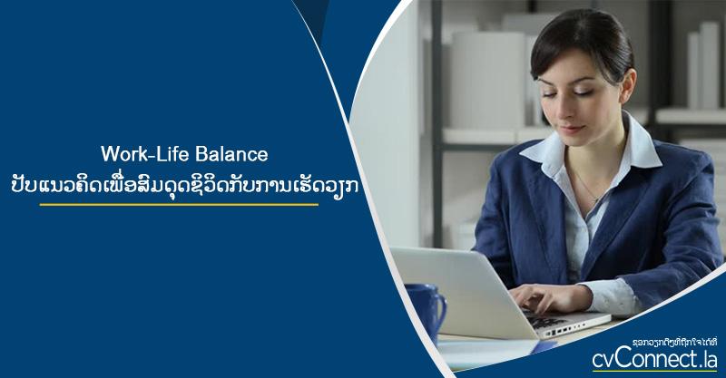 Work-Life Balance ປັບແນວຄິດເພື່ອສົມດຸດຊິວິດກັບການເຮັດວຽກ - cvConnect Find Jobs in Laos