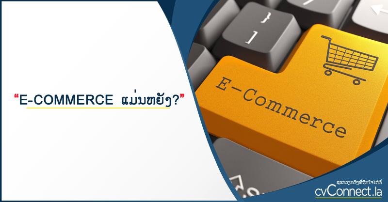 cvConnect.la - E-commerce ແມ່ນຫຍັງ?