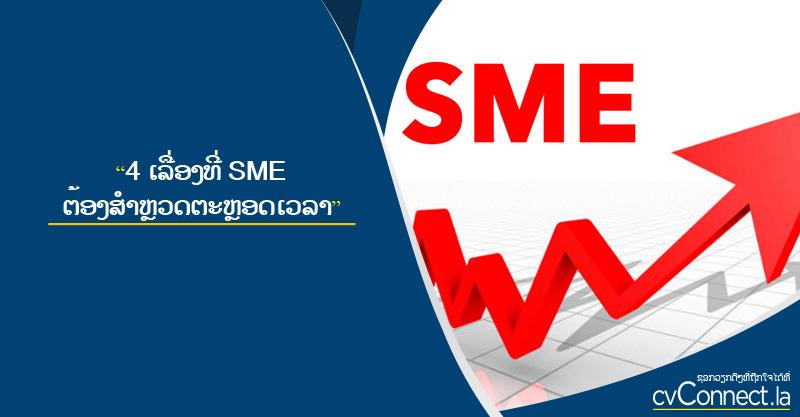 cvConnect.la - 4 ເລື່ອງທີ່ SME ຕ້ອງສໍາຫຼວດຕະຫຼອດເວລາ