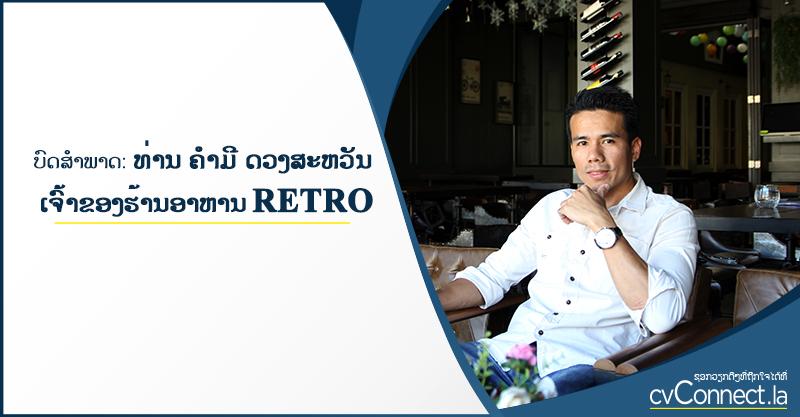 ບົດສໍາພາດ : ທ່ານ ຄໍາມີ ດວງສະຫວັນ ເຈົ້າຂອງຮ້ານອາຫານ Retro - cvConnect Find Jobs in Laos