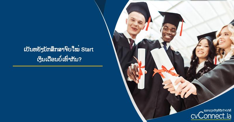 ເປັນຫຍັງນັກສຶກສາຈົບໃໝ່ Start  ເງິນເດືອນບໍ່ເທົ່າກັນ - cvConnect Find Jobs in Laos