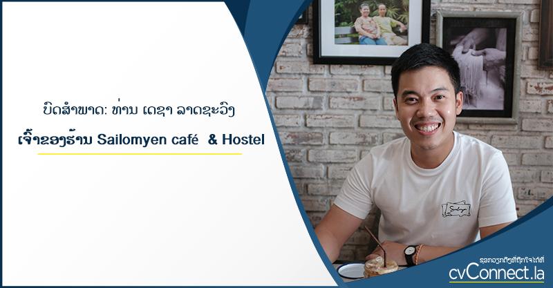 ບົດສຳພາດ ທ່ານ ເດຊາ ລາດຊະວົງ ເຈົ້າຂອງຮ້ານ ສາຍລົມເຢັນ ຄາເຟ - cvConnect Find Jobs in Laos