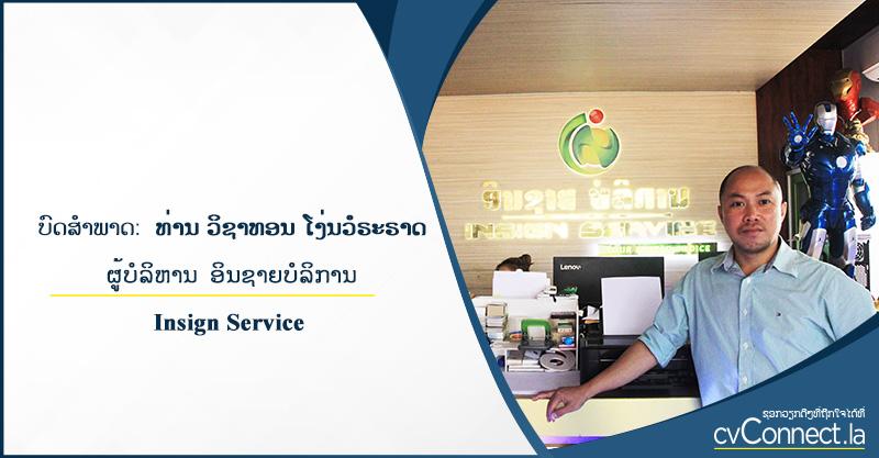 ບົດສຳພາດ ທ່ານ ວິຊາທອນ ໂງ່ນວໍຣະຣາດ ຜູ້ບໍລິຫານ ອິນຊາຍ ບໍລິການ In sign Service - cvConnect Find Jobs in Laos