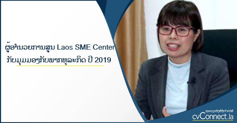 cvConnect.la - ຜູ້ອຳນວຍການສູນ Laos SME Center ກັບມຸມມອງກັບພາກທຸລະກິດ ປີ 2019