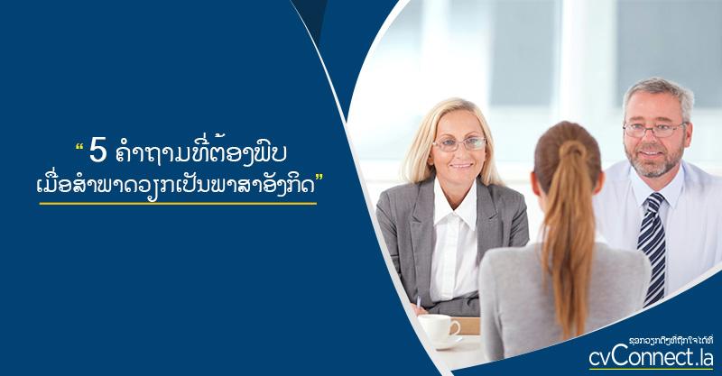 5 ຄໍາຖາມທີ່ຕ້ອງພົບເມື່ອສໍາພາດວຽກເປັນພາສາອັງກິດ - cvConnect Find Jobs in Laos