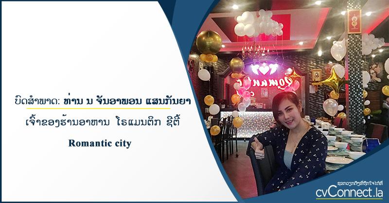 ບົດສຳພາດ ທ່ານ ນ ຈັນອາພອນ ແສນກັນຍາ ເຈົ້າຂອງຮ້ານອາຫານ ໂຣແມນຕິກ ຊີຕີ້  Romantic city - cvConnect Find Jobs in Laos