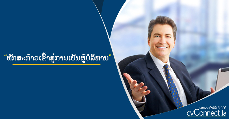 ທັກສະກ້າວສູ່ການເປັນຜູ້ບໍລິຫານ - cvConnect Find Jobs in Laos
