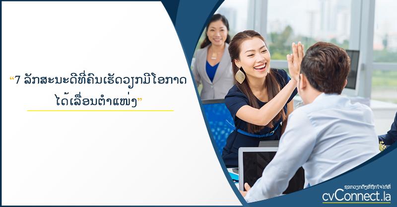 7 ລັກສະນະດີທີ່ຄົນເຮັດວຽກມີໂອກາດໄດ້ເລື່ອນຕໍາແໜ່ງ - cvConnect Find Jobs in Laos