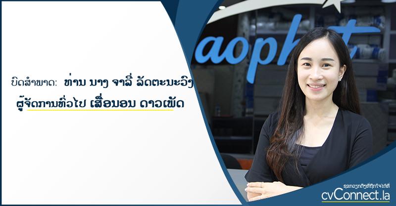 ບົດສໍາພາດ: ທ່ານ ນາງ ຈາລີ່ ລັດຕະນະວົງ ຜູ້ຈັດການທົ່ວໄປ ເສື່ອນອນ ດາວເພັດ - cvConnect Find Jobs in Laos