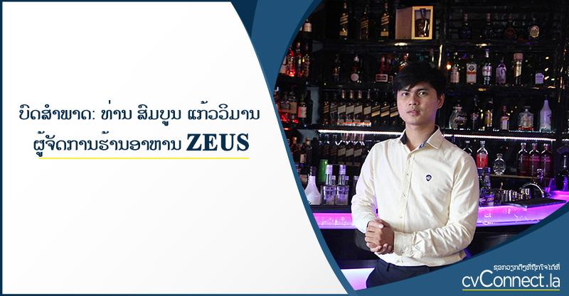 ບົດສໍາພາດ: ທ່ານ ສົມບູນ ແກ້ວວິມານ ຜູ້ຈັດການຮ້ານອາຫານ ZEUS - cvConnect Find Jobs in Laos
