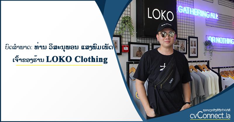 ບົດສໍາພາດ: ທ່ານ ວິສະນຸພອນ ແສງພົມເພັດ ເຈົ້າຂອງຮ້ານ LOKO Clothing - cvConnect Find Jobs in Laos