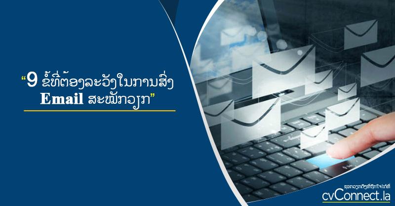 9 ຂໍ້ທີ່ຕ້ອງລະວັງໃນການສົ່ງ Email ສະໝັກວຽກ - cvConnect Find Jobs in Laos