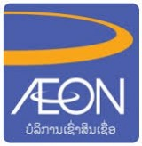ອີອອນ AEON Leasing Service (Lao) Co., Ltd