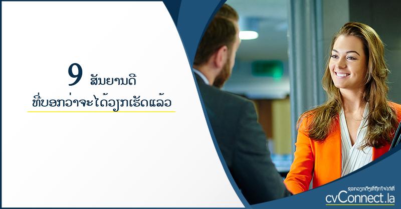 9 ສັນຍານດີທີ່ບອກວ່າຈະໄດ້ວຽກເຮັດແລ້ວ - cvConnect Find Jobs in Laos