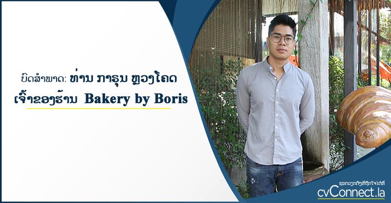 ບົດສໍາພາດ: ທ່ານ ກາຣຸນ ຫຼວງໂຄດ  ເຈົ້າຂອງຮ້ານ Bakery by Boris - cvConnect Find Jobs in Laos