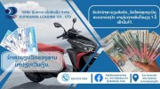 SUPKHANA LEASING CO., LTD - cvConnect