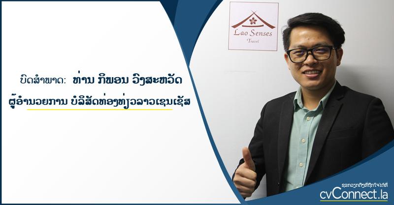ບົດສໍາພາດ: ທ່ານ ກິພອນ ວົງສະຫວັດ ຜູ້ອໍານວຍການ ບໍລິສັດ ທ່ອງທ່ຽວລາວເຊັນເຊັສ - cvConnect Find Jobs in Laos
