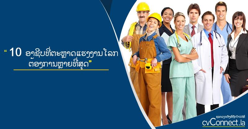 10 ອາຊີບ ທີ່ຕະຫຼາດແຮງງານໂລກຕ້ອງການຫຼາຍທີ່ສຸດ - cvConnect Find Jobs in Laos