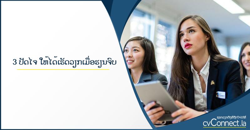3 ປັດໄຈ ໃຫ້ໄດ້ວຽກເມື່ອຮຽນຈົບ - cvConnect Find Jobs in Laos