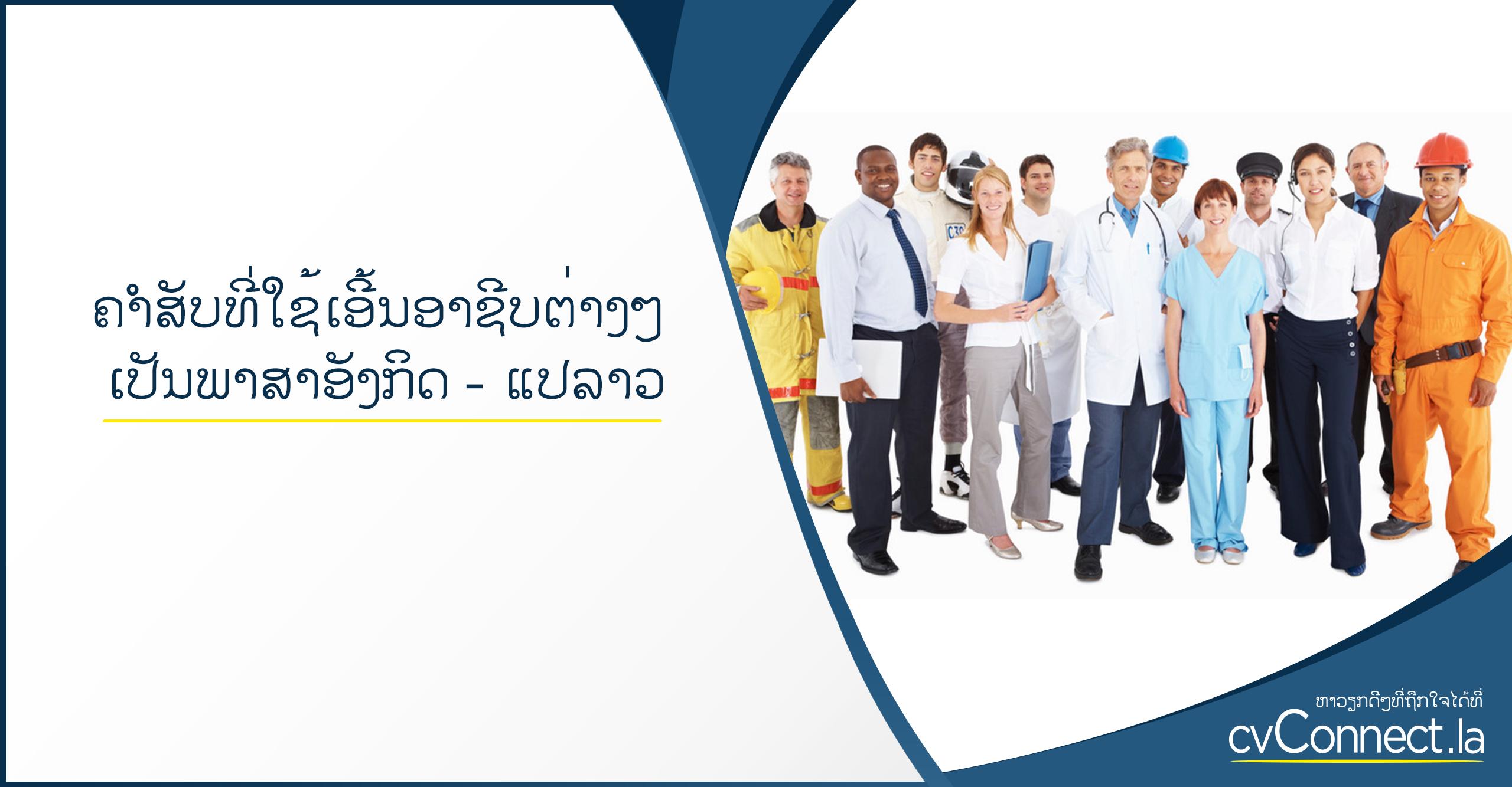 ຄຳສັບທີ່ໃຊ້ເອີ້ນອາຊີບຕ່າງໆ ເປັນພາສາອັງກິດ - ແປລາວ - cvConnect Find Jobs in Laos