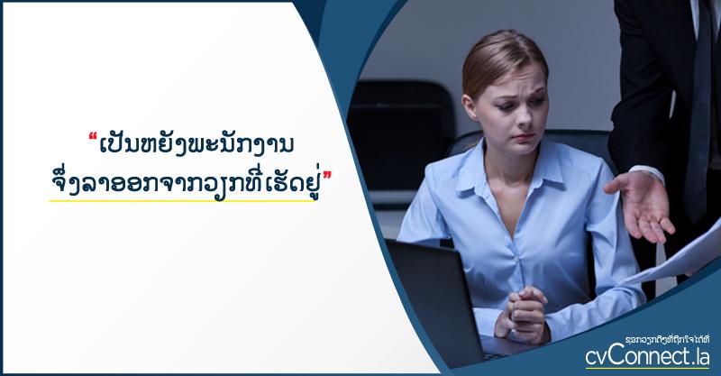 ເປັນຫຍັງພະນັກງານຈຶ່ງລາອອກຈາກວຽກທີ່ເຮັດຢູ່ - cvConnect Find Jobs in Laos