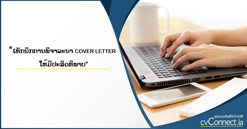 ເທັກນິກການພິຈາລະນາ Cover Letter ໃຫ້ມີປະສິດທິພາບ - cvConnect Find Jobs in Laos
