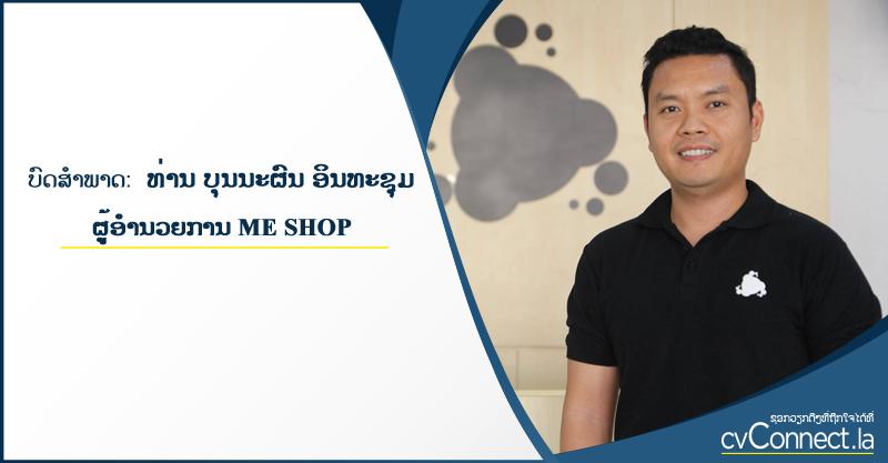 ບົດສໍາພາດ: ທ່ານ ບຸນນະຜົນ ອິນທະຊຸມ ອໍານວຍການ ME SHOP - cvConnect Find Jobs in Laos
