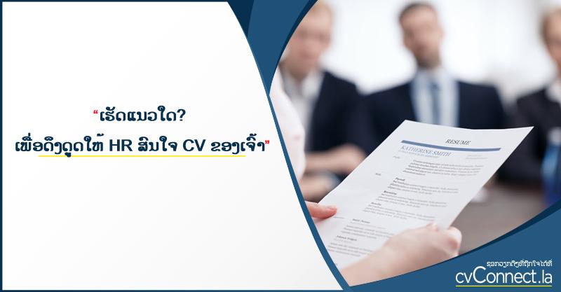 ເຮັດແນວໃດ? ເພື່ອດຶງດູດໃຫ້ HR ສົນໃຈ CV ຂອງເຈົ້າ - cvConnect Find Jobs in Laos