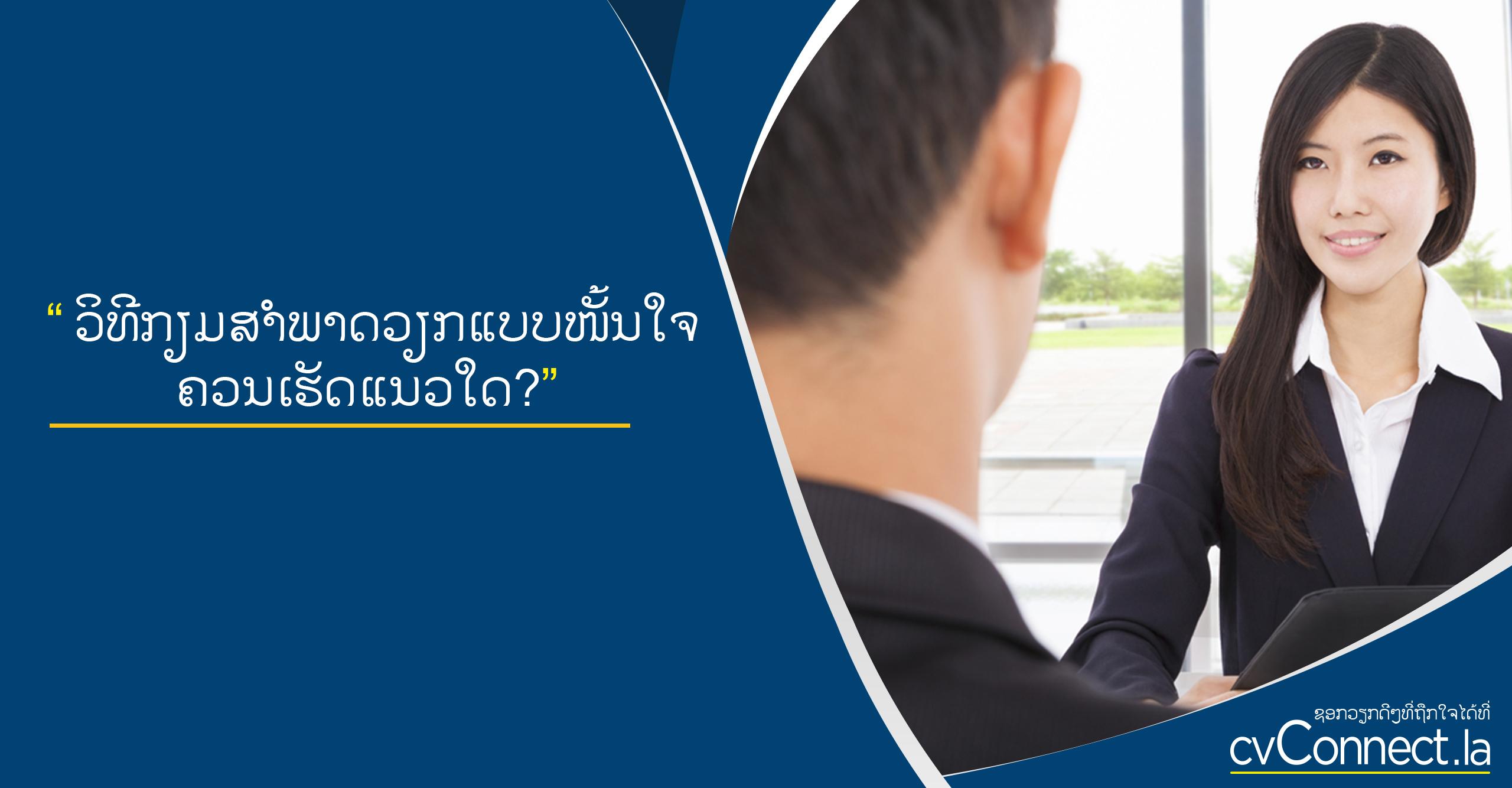 ວິທີກຽມສຳພາດວຽກແບບໜັ້ນໃຈຄວນເຮັດແນວໃດ? - cvConnect Find Jobs in Laos