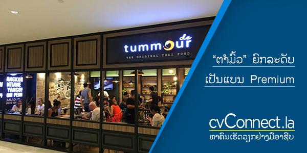 """cvConnect.la - """"ຕຳມົ້ວ"""" ຍົກລະດັບເປັນແບຣນ Premium ຂະຫຍາຍແບຣນ """"De Tummour"""" ທີ່ຫ້າງຫຼູກາງກຸງເທບ"""