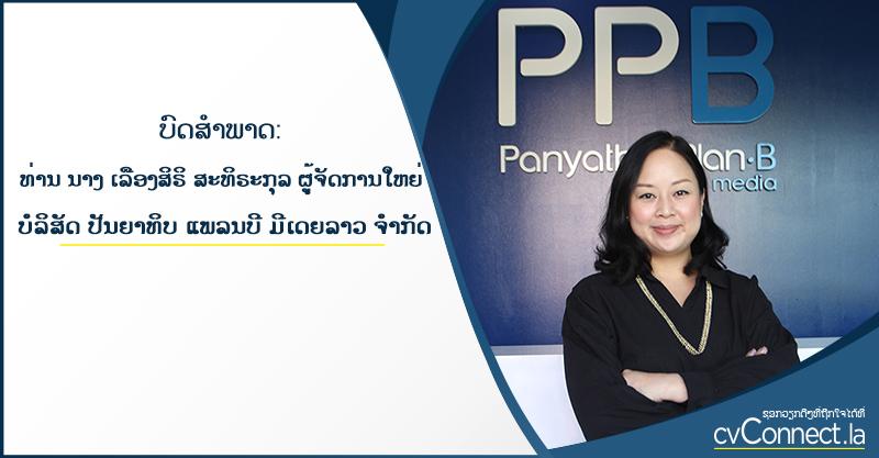 ບົດສໍາພາດ:  ທ່ານ ນາງ ເລືອງສິຣິ ສະທິຣະກຸລ ຜູ້ຈັດການໃຫຍ່  ບໍລິສັດ ປັນຍາທິບ ແພລນບີ ມີເດຍລາວ ຈໍາກັດ - cvConnect Find Jobs in Laos