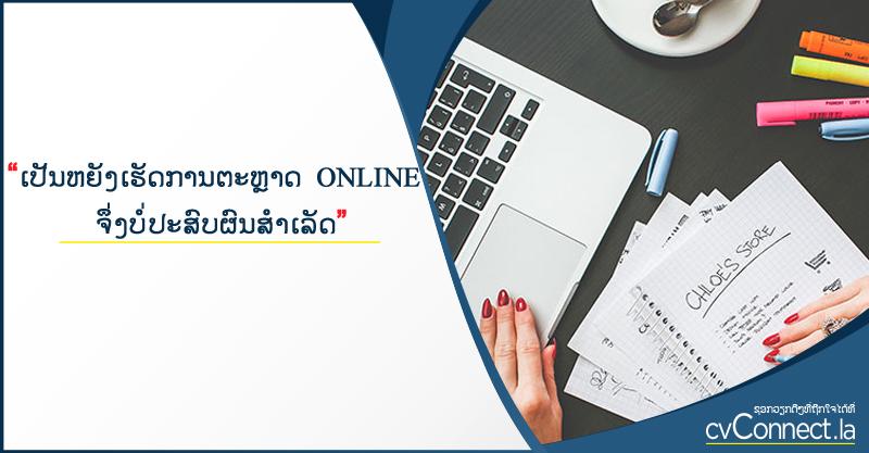 cvConnect.la - ເປັນຫຍັງເຮັດການຕະຫຼາດ Online ຈຶ່ງບໍ່ປະສົບຜົນສໍາເລັດ?