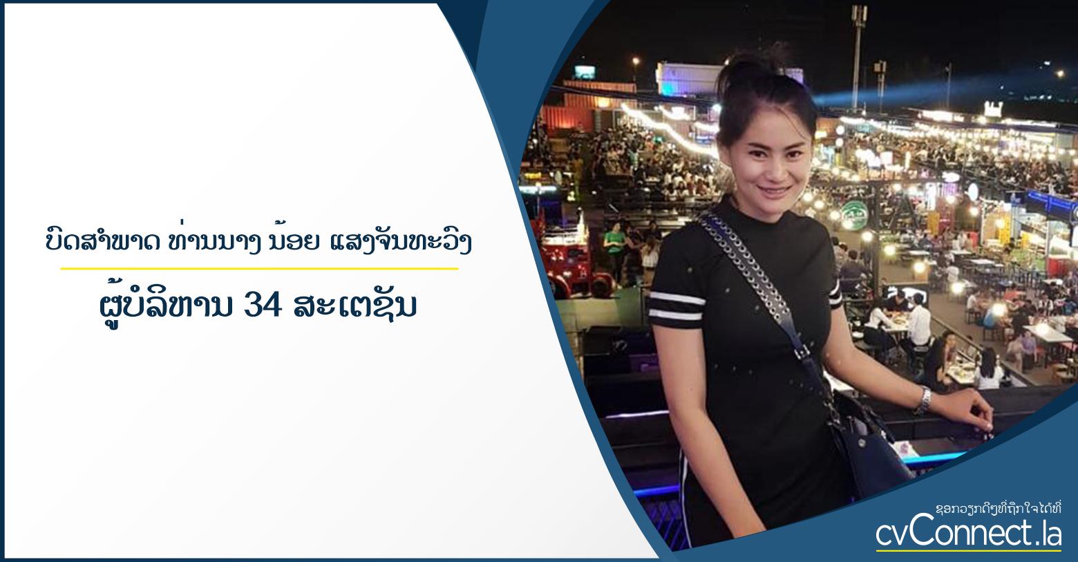 ບົດສຳພາດ ທ່ານນາງ ນ້ອຍ ແສງຈັນທະວົງ ຜູ້ບໍລິຫານ 34 ສະເຕຊັນ - cvConnect Find Jobs in Laos