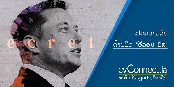 cvConnect.la - ເປີດຄວາມລັບດ້ານມືດ ອີລອນ ມັສ ຜູ້ຊາຍທີ່ບ້າວຽກຈົນບ້ານແຕກ