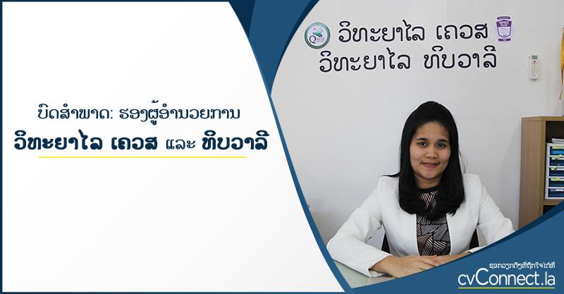 ບົດສໍາພາດ: ຮອງຜູ້ອໍານວຍການ ວິທະຍາໄລ ເຄວສ ແລະ ທິບວາລີ - cvConnect Find Jobs in Laos