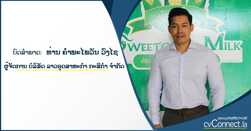 ບົດສໍາພາດ: ທ່ານ ຄໍາພະໄພວັນ ວົງໄຊ ຜູ້ຈັດການທົ່ວໄປ ບໍລິສັດ ລາວອຸດສາຫະກໍາ ກະສິກໍາ ຈໍາກັດ - cvConnect Find Jobs in Laos