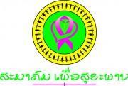 ສະມາຄົມເພື່ອສຸຂະພາບ LaoPHA  Lao Positive Health Assosiation - cvConnect