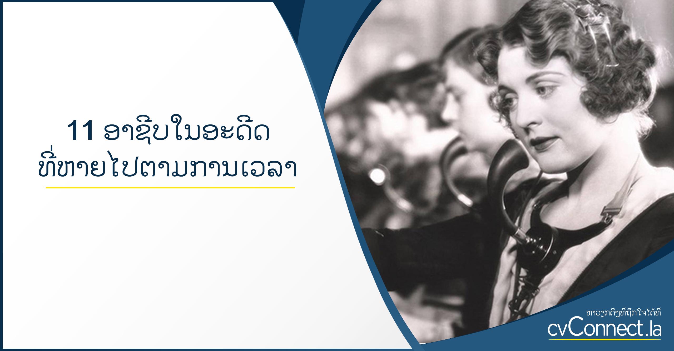 11 ອາຊີບໃນອະດີດ ທີ່ຫາຍໄປຕາມການເວລາ - cvConnect Find Jobs in Laos