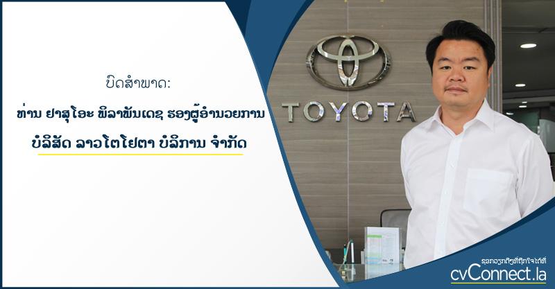 ບົດສຳພາດ: ທ່ານ ຢາສຸໂອະ ພິລາພັນເດຊ ຮອງຜູ້ອຳນວຍການ ບໍລິສັດ ລາວໂຕໂຢຕ້າ ບໍລິການ ຈຳກັດ - cvConnect Find Jobs in Laos