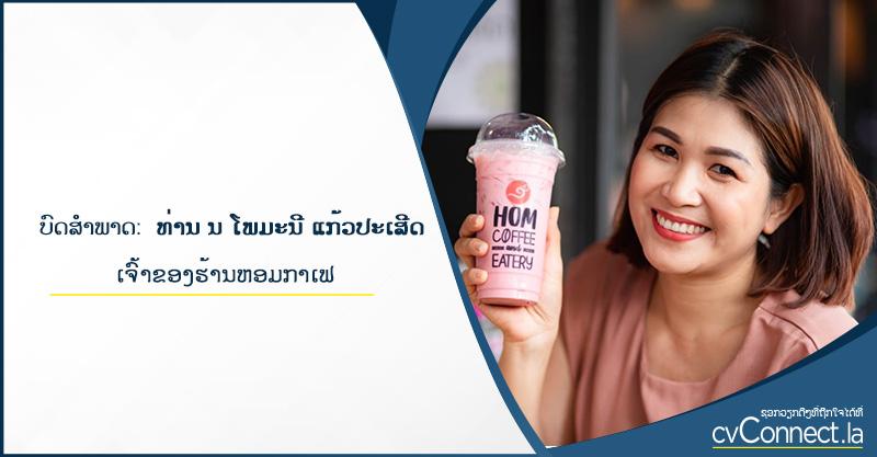 ບົດສຳພາດ ທ່ານ ນ ໂພມະນີ ແກ້ວປະເສີດ ເຈົ້າຂອງຮ້ານ ຫອມກາເຟ - cvConnect Find Jobs in Laos